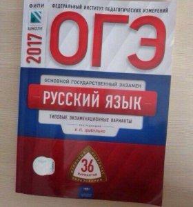 Сборник ОГЭ по русскому языку 9 класс 2018