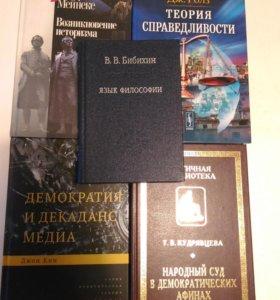 Книги по истории и философии