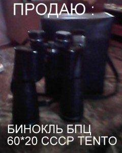 Бинокль БПЦ 20*60 СССР