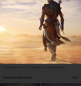 Ключ активации игры Assassin's creed истоки
