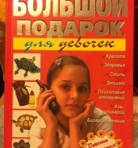 Книга-советчик для девочек