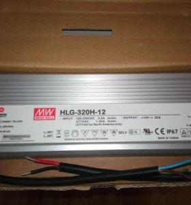 Блок питания LED драйвер HLG-320H-12