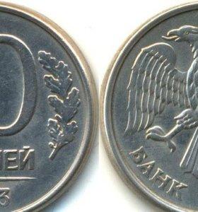 монетка 10 рублей 1993 года ,в отличном состоянии