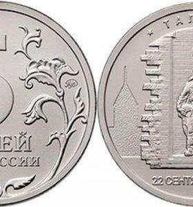 монетка 5 рублей,новая 2016 года ,юбилейная Талин.