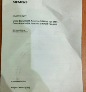 Продам 3G/GSM антенну Siemens