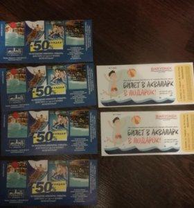 Билеты в аквапарк