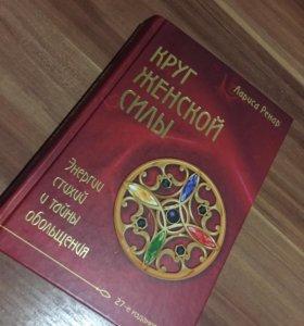 Книга «Круг женской силы»