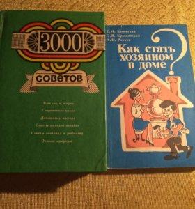 Книги по домоводству