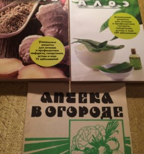Книги Лекарственные растения.алоэ.имбирь.