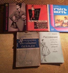 Книги по кройке и шитью,ремонту одежды