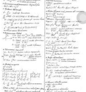 Математика, физика, НГ