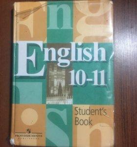 Английский 10-11 класс