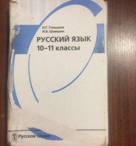 Русский язык 10-11 класс