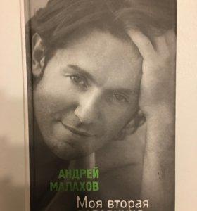 Книга Андрей Малахов «Моя второй половинка»