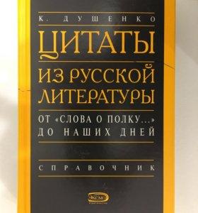 Книга Душенко К.В. «Цитаты из русской литературы»