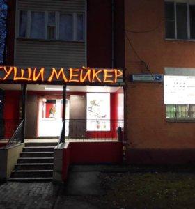 Кафе СУШИ МЕЙКЕР