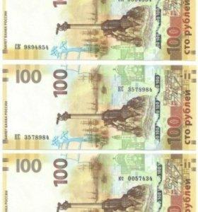 100 рублей Крым из пачки