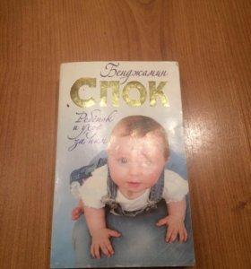 Книги по детскому развитию