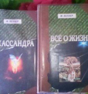 Книги Михаила Веллера