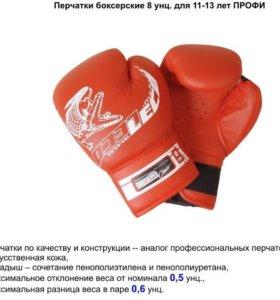 Перчатки боксерские 11-13 лет