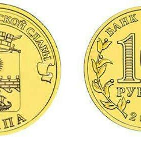 Юбилейные монетки