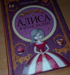 """Книга""""Алиса в Итакдалии"""""""