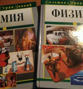 Коллекция энциклопедий