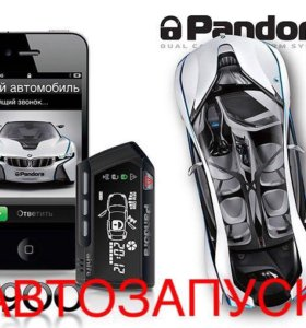 Пандора с Автозапуском