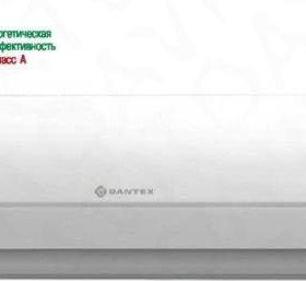 Сплит-система Dantex ECO 12 (40кв.м.)