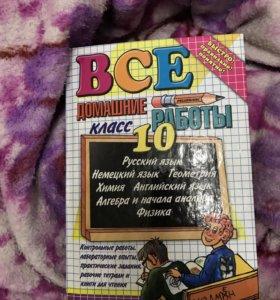 Учебники 9,10 класс