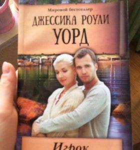 Книга Джессика Роули Уорд «Игрок»