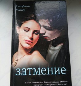 """Книга """"Затмение"""""""