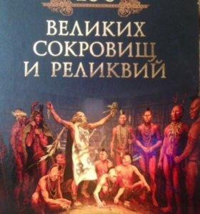 Книга «Сто великих сокровищ и реликвий»