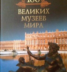 Книга « Сто великих музеев мира»