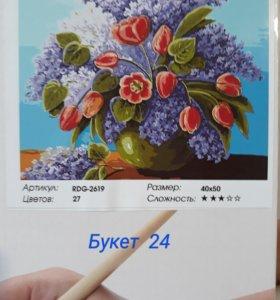 Набор для рисования по номерам