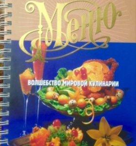 Волшебство мировой кулинарии «Миллион Меню»