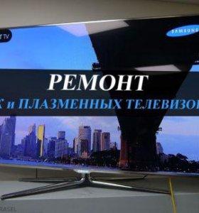 Ремонт телевизоров ГАРАНТИЯ ОТ 6 МЕС