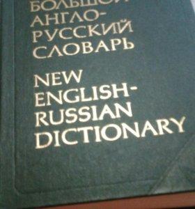 Англо- русский словарь