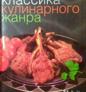 Книга рецептов « Классика кулинарного жанра»