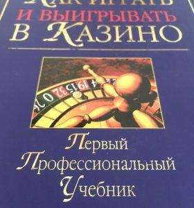 Учебник по игре в казино.Рабочий материал!