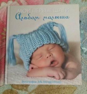 Альбом малыша. Мои первые шаги