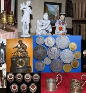 Предметы старины монеты антиквариат