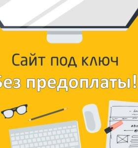 Создание сайтов без предоплаты,быстро и качествено