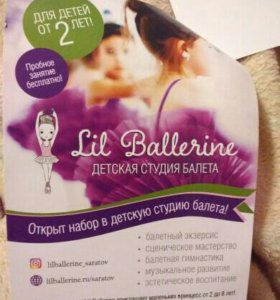 Сертификат в детскую студию балета