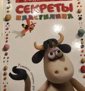 Книга Секреты Пластилина