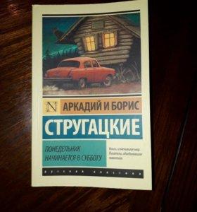 Книга Стругацкие