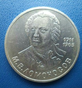 Монета 1986 г