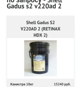 Shell Gadus s2 v220ad 2 18 кг