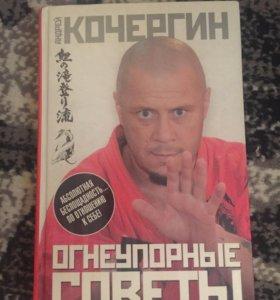 Книги Андрей Кочергин