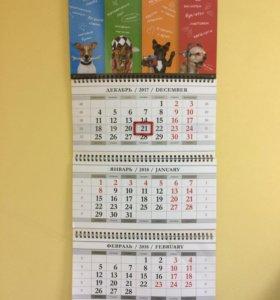 Календарь ежеквартальный